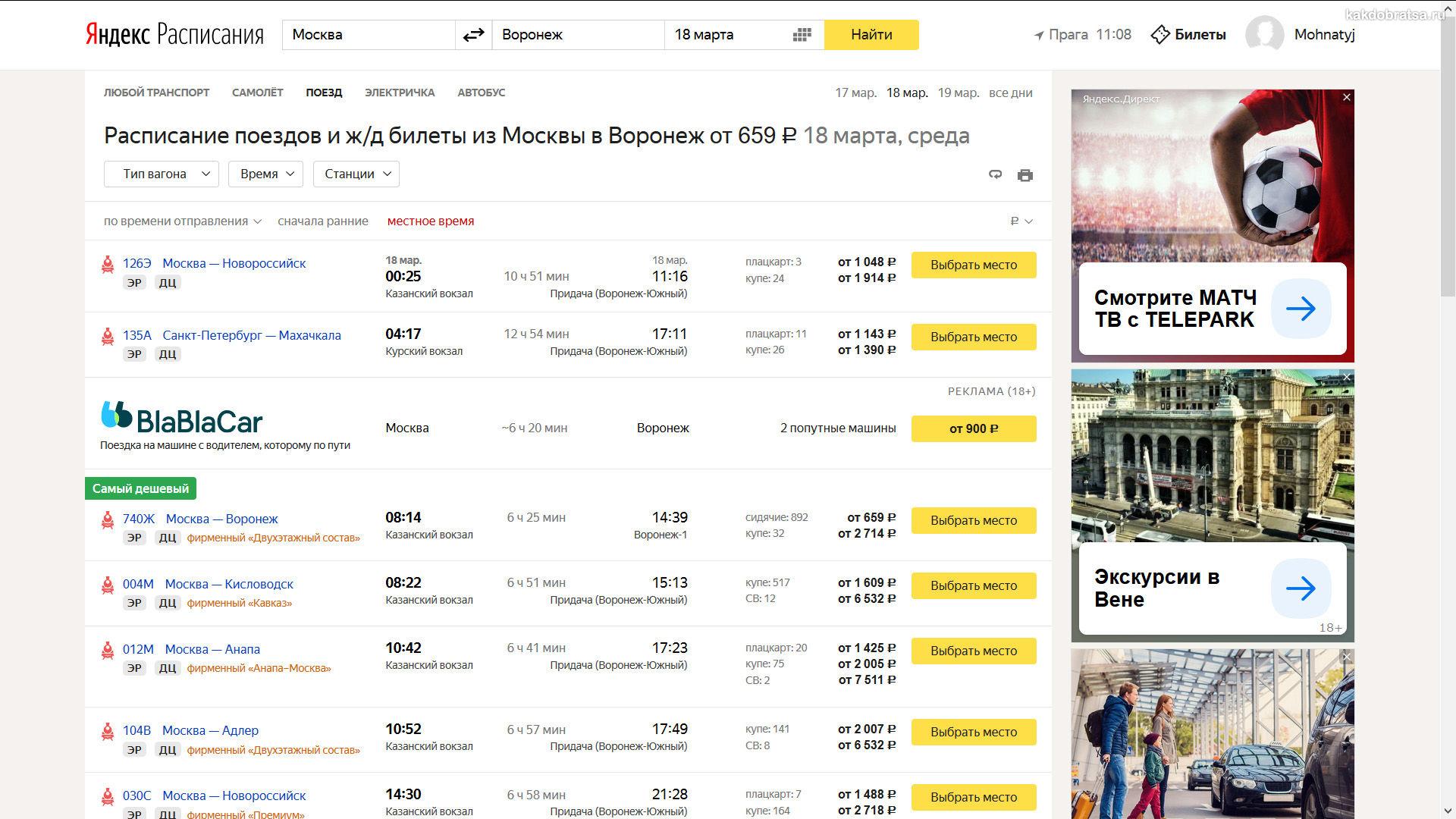 Москва Воронеж поезд, расписание, стоимость проезда