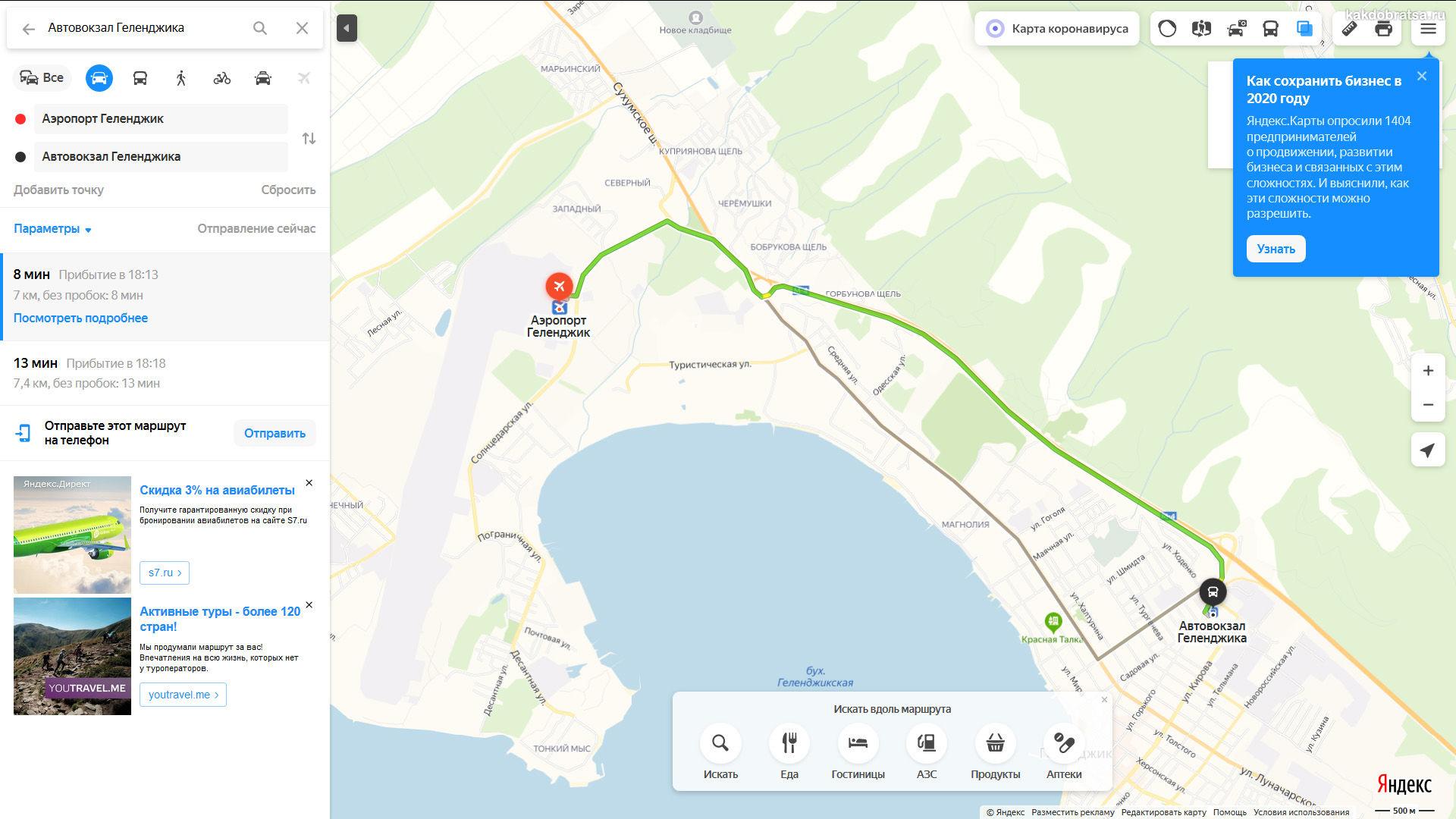 Где находится автовокзал Геленджика и как добраться до аэропорта