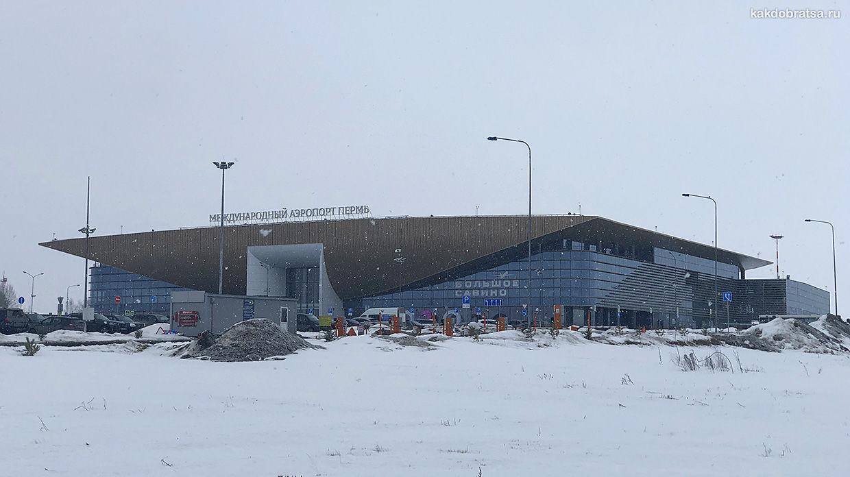 Аэропорт Перми: как добраться, авиабилеты, онлайн табло, фото