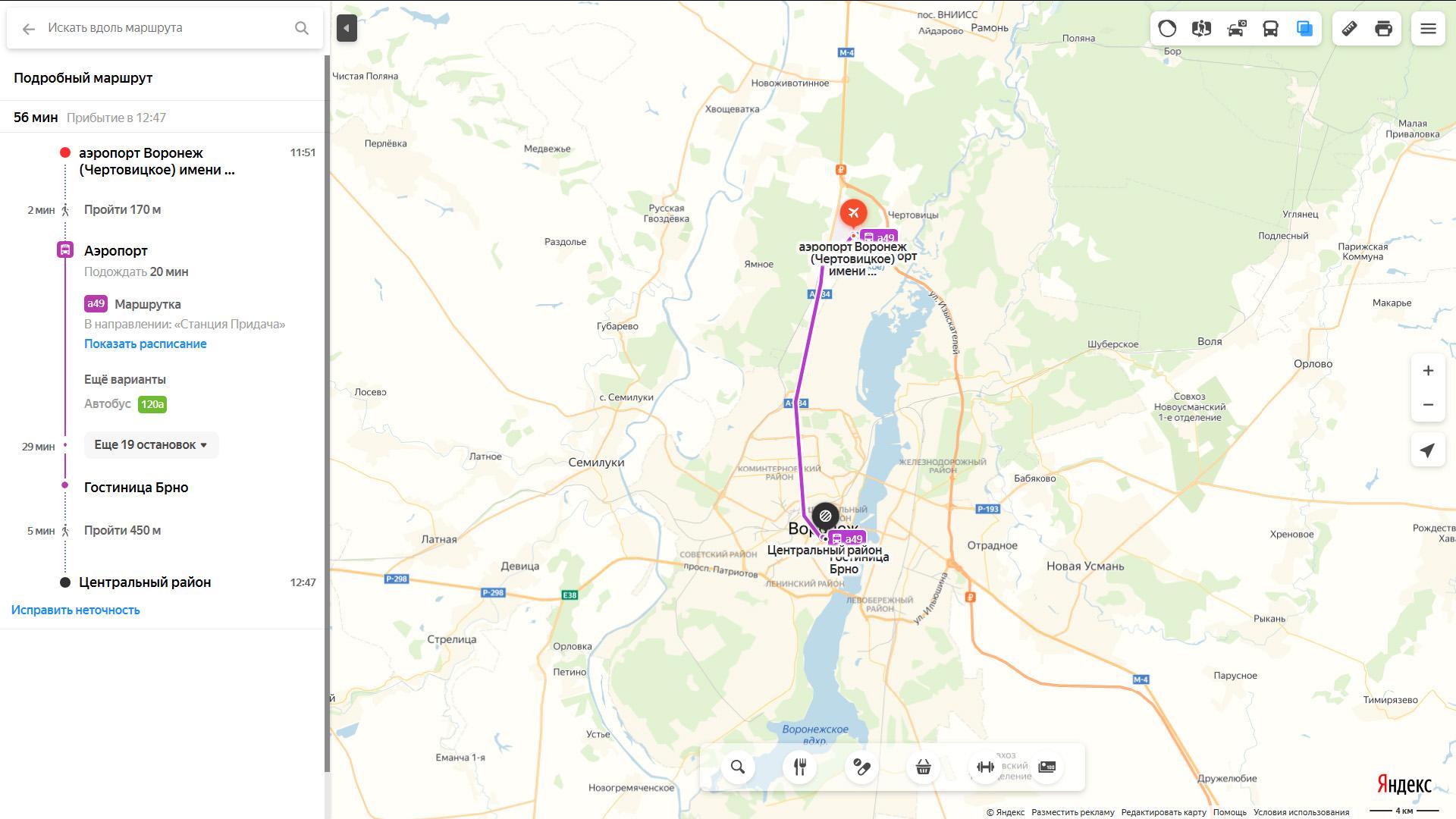 Аэропорт Воронежа как добраться до центра и вокзала