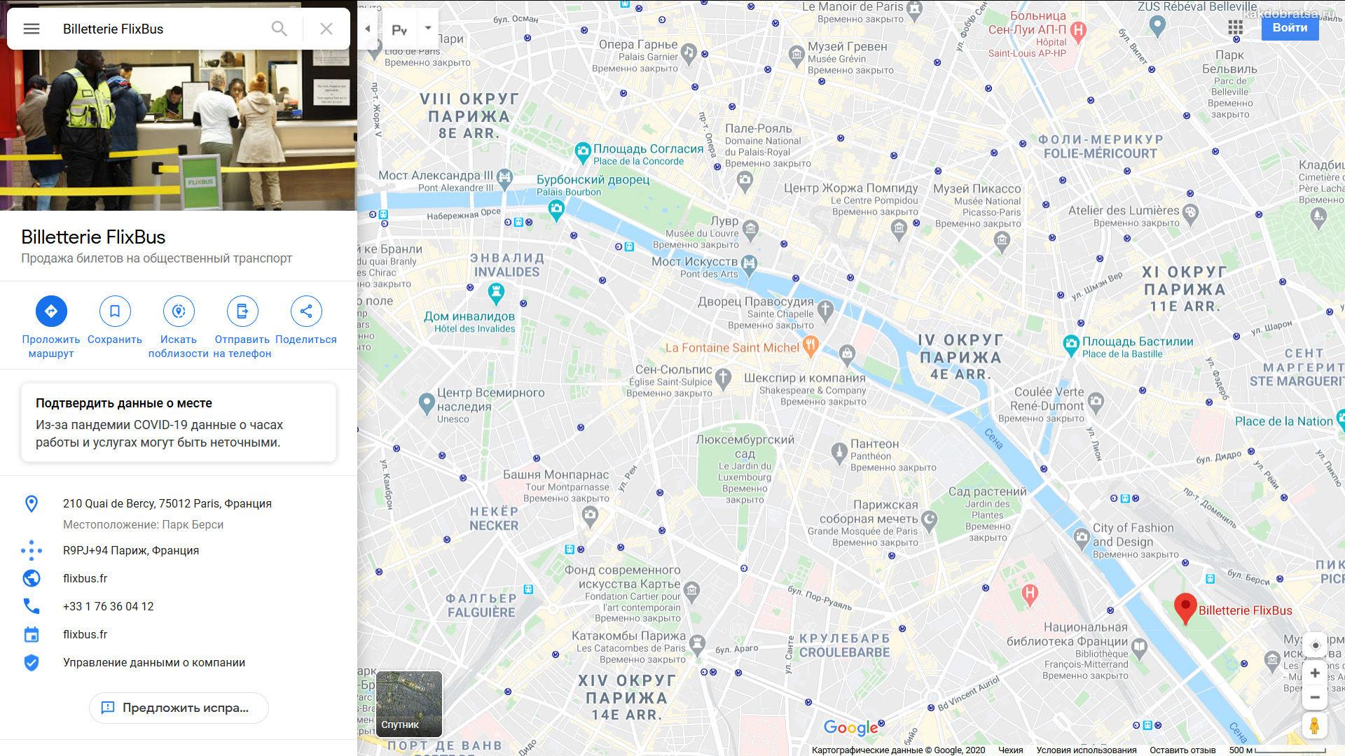 Автовокзала Париж Берси на карте и где находится