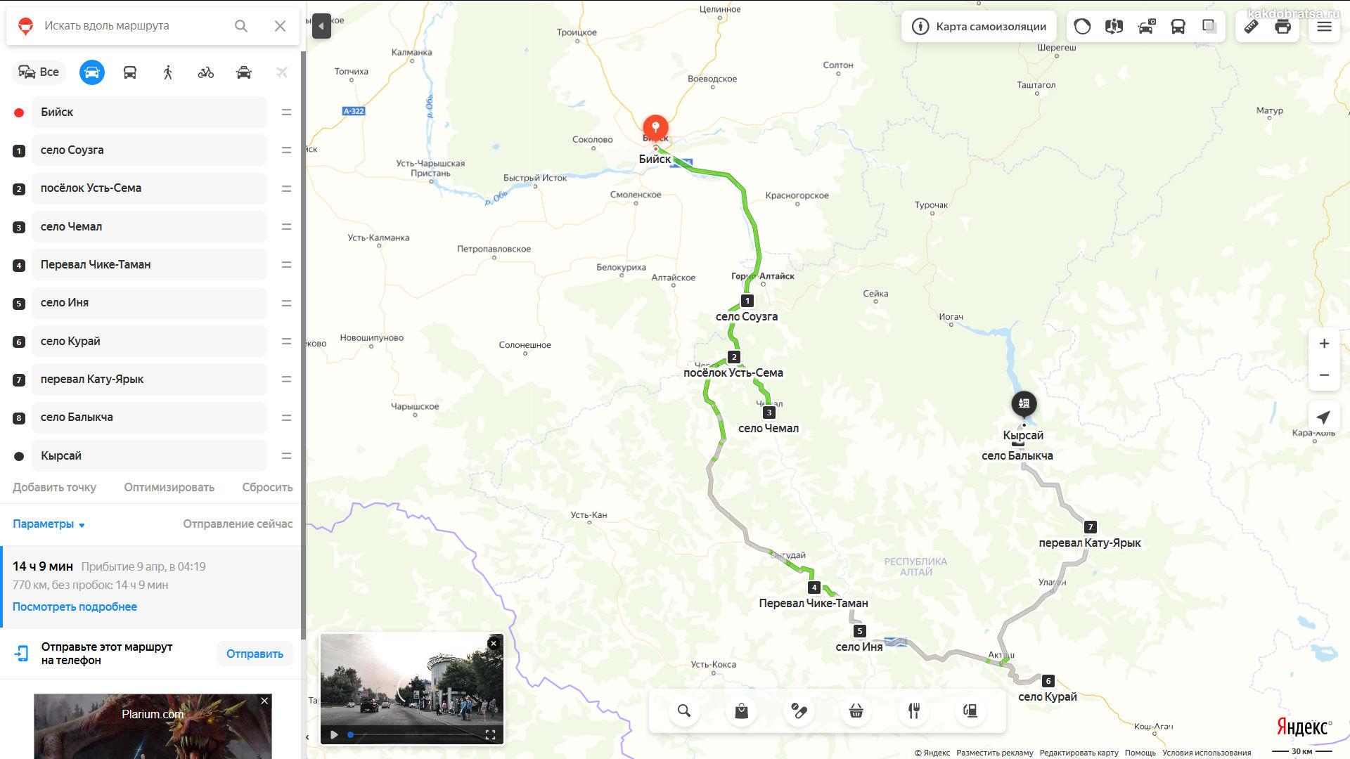 Маршрут автопутешествия по Алтаю