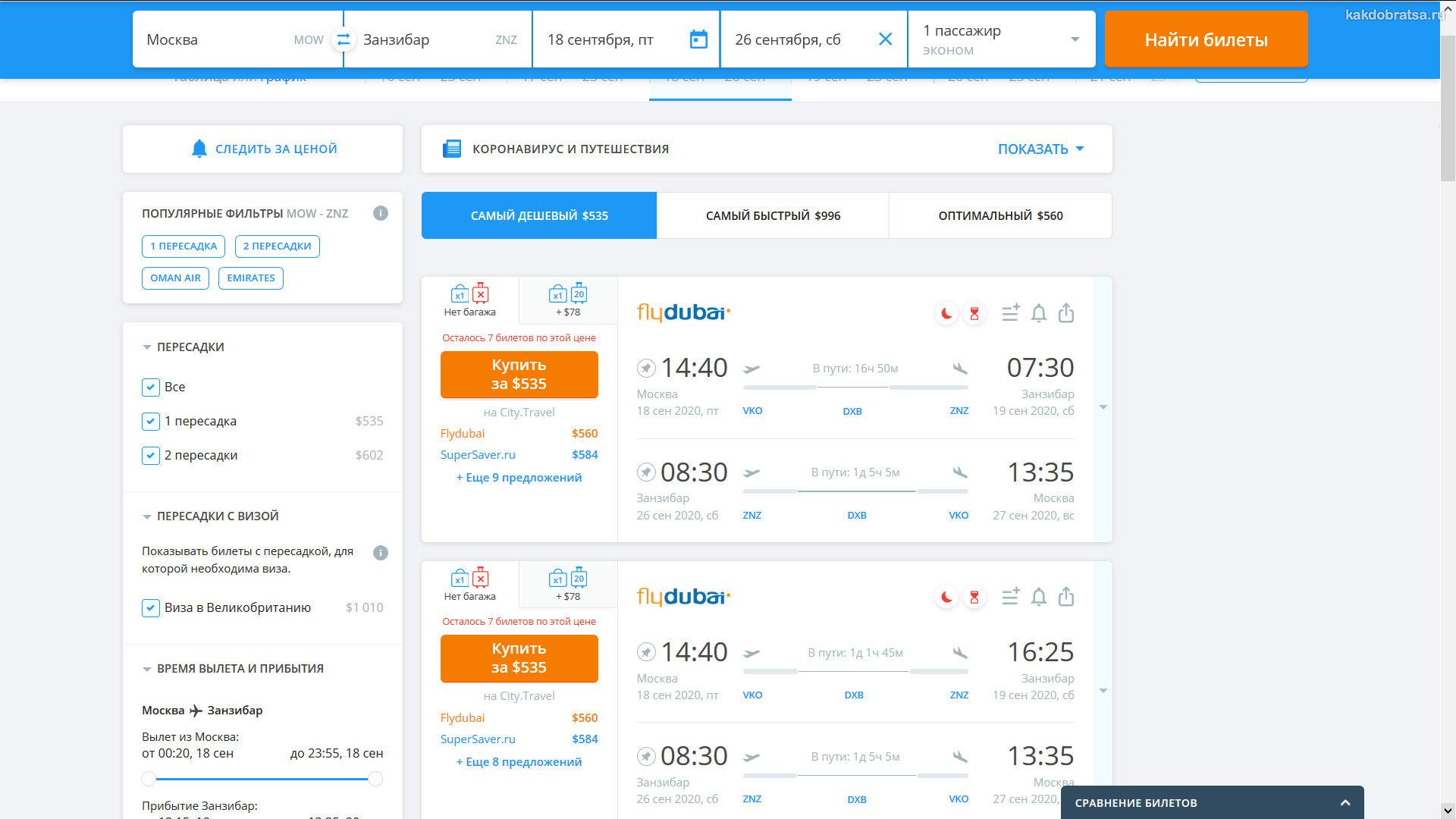 Дешевые авиабилеты из Москвы на Занзибар