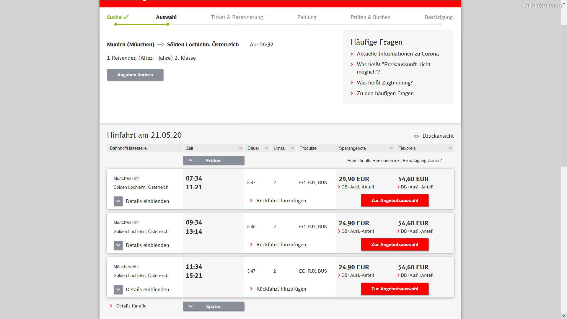 На поезде и автобусе из Мюнхена в Зельден стоимость билетов и расписание