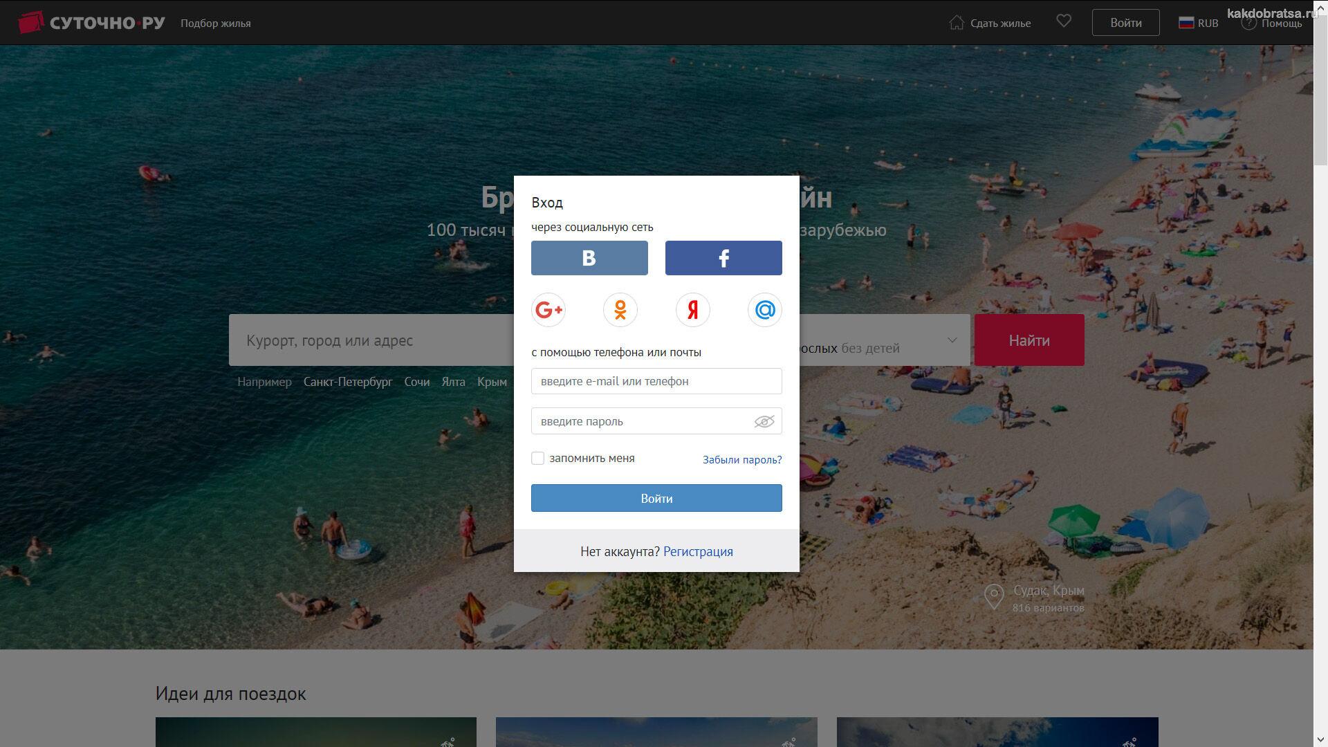 Как забронировать номер в отеле или квартире на веб-сайте Sutochno.ru в Крыму