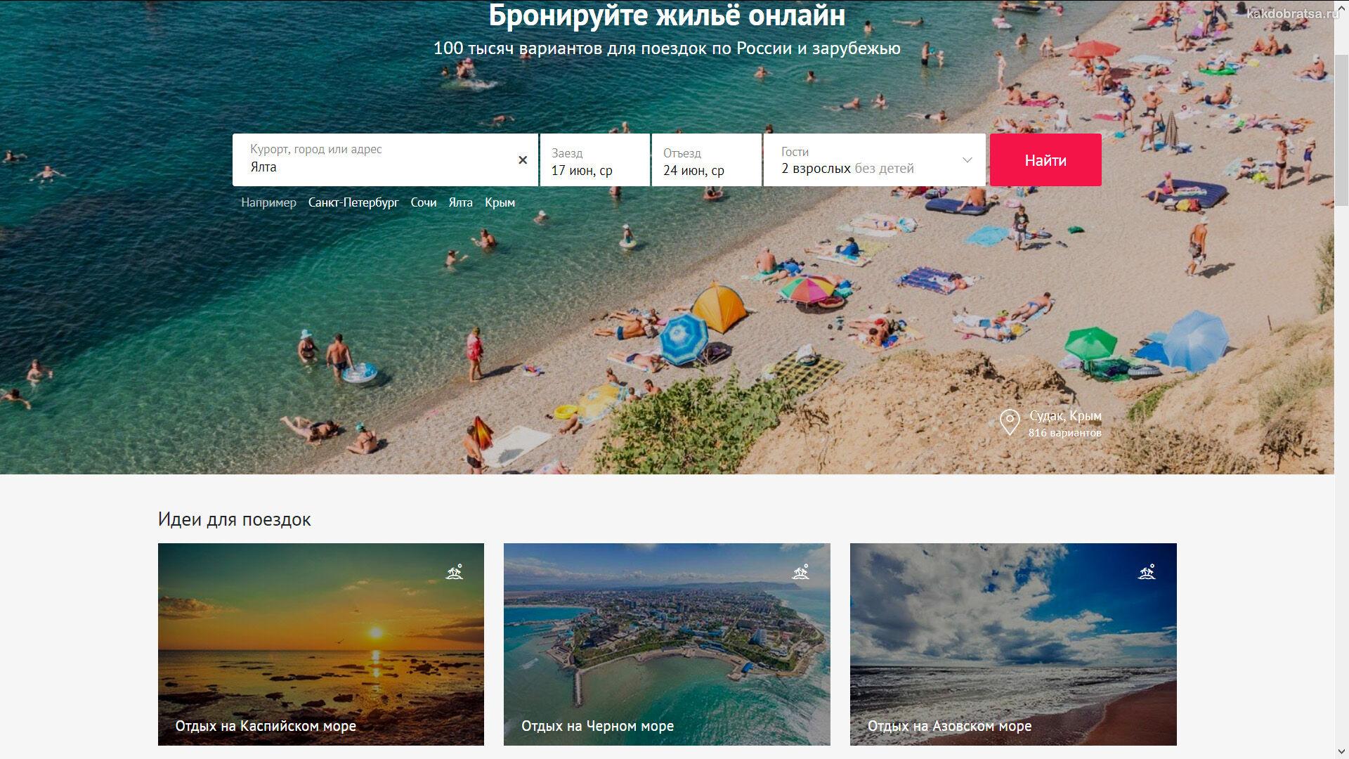 Как забронировать номер в отеле или квартире на веб-сайте Sutochno.ru в Крыму шаг 1