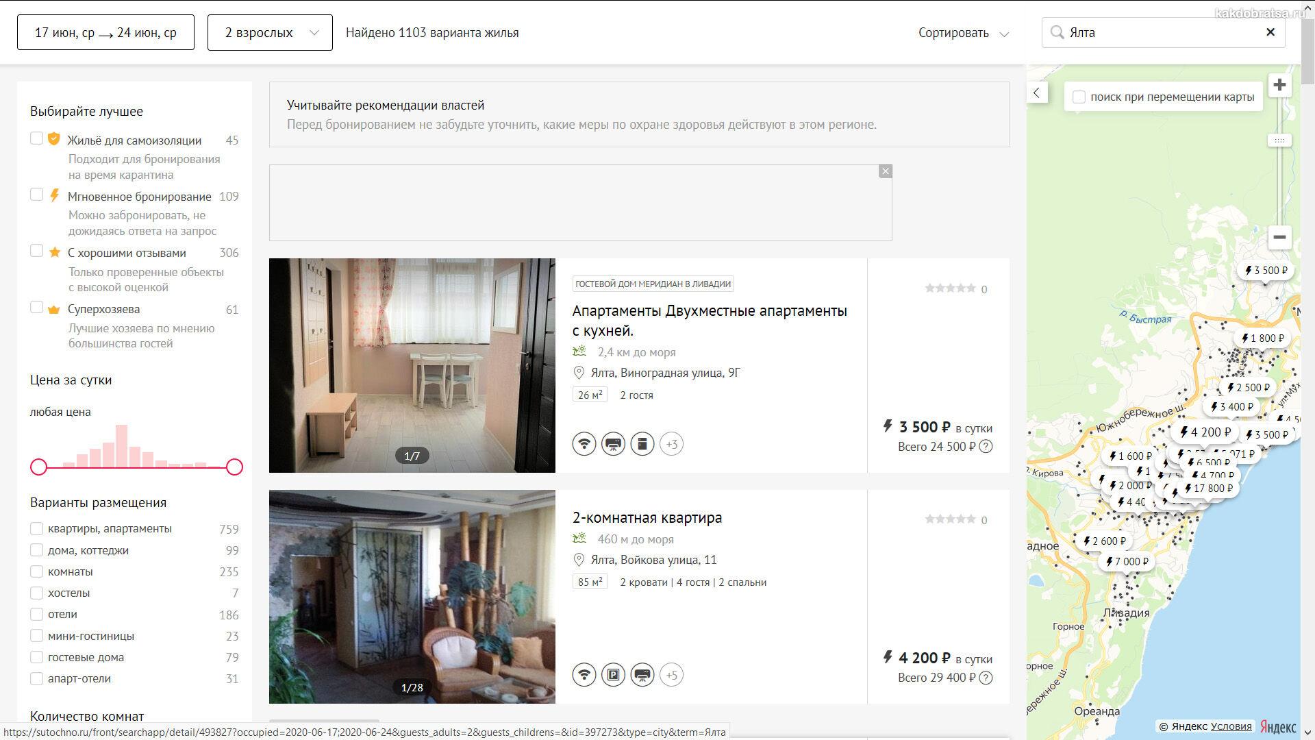 Как забронировать номер в отеле или квартире на веб-сайте Sutochno.ru в Крыму шаг 2