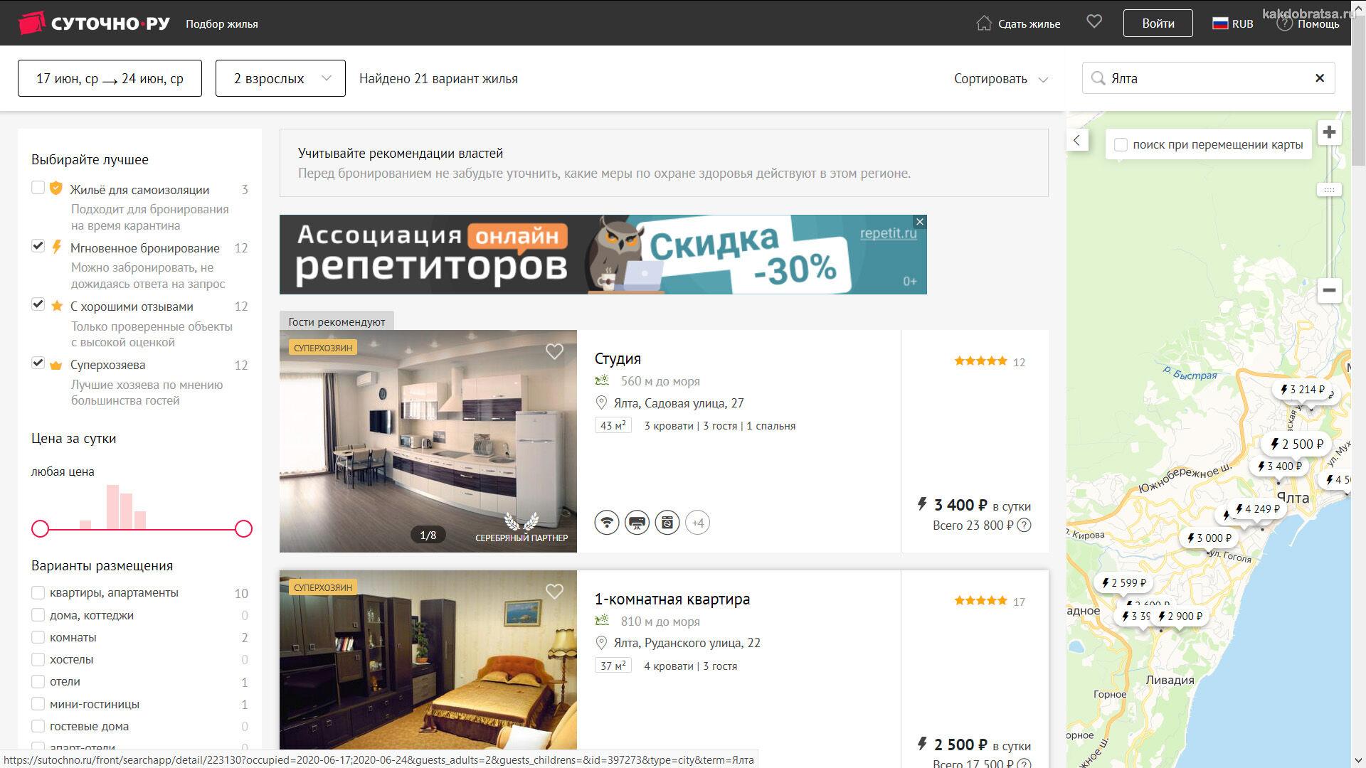 Как забронировать номер в отеле или квартире на веб-сайте Sutochno.ru в Крыму шаг 3
