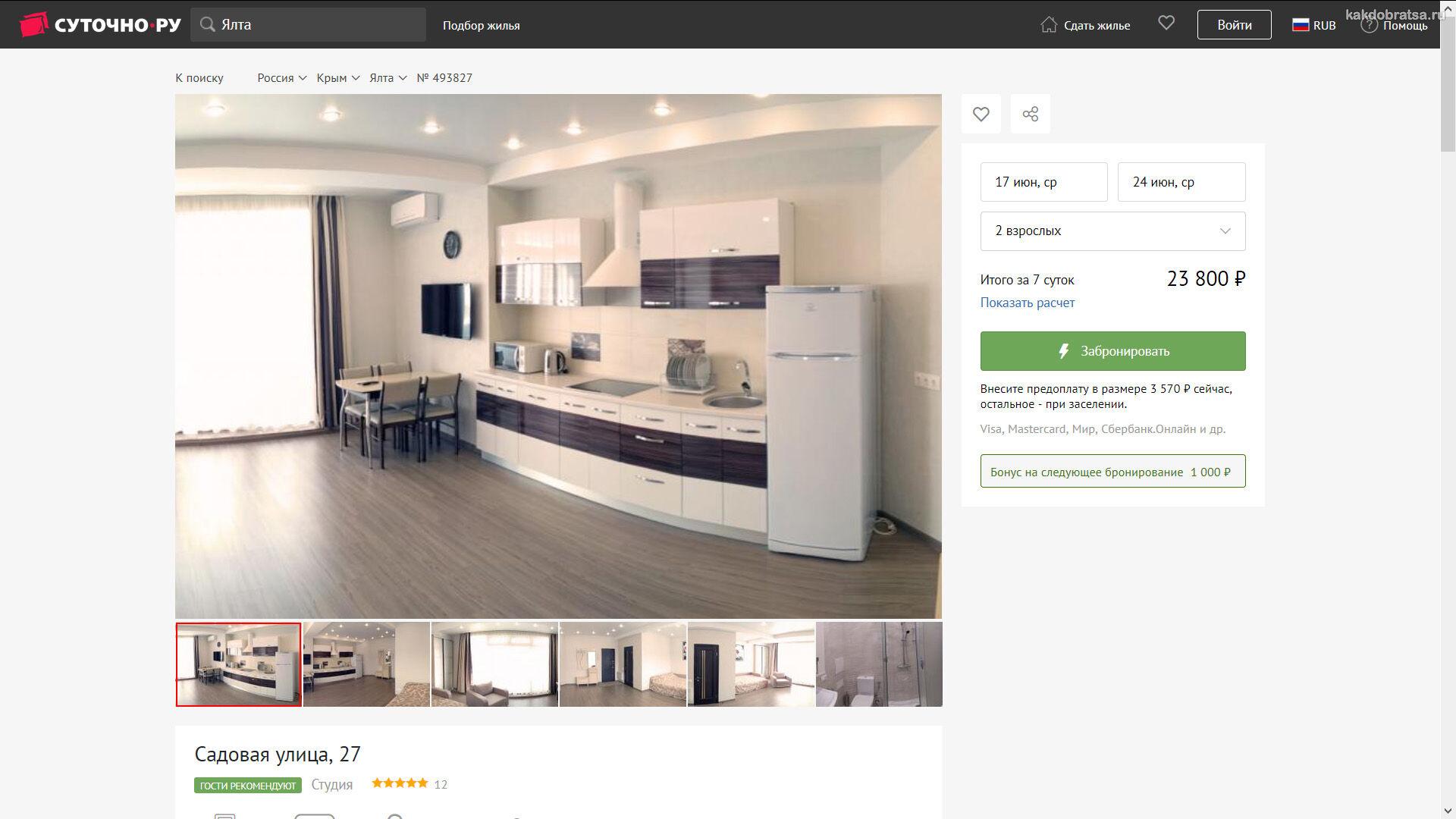 Как забронировать номер в отеле или квартире на веб-сайте Sutochno.ru в Крыму шаг 4