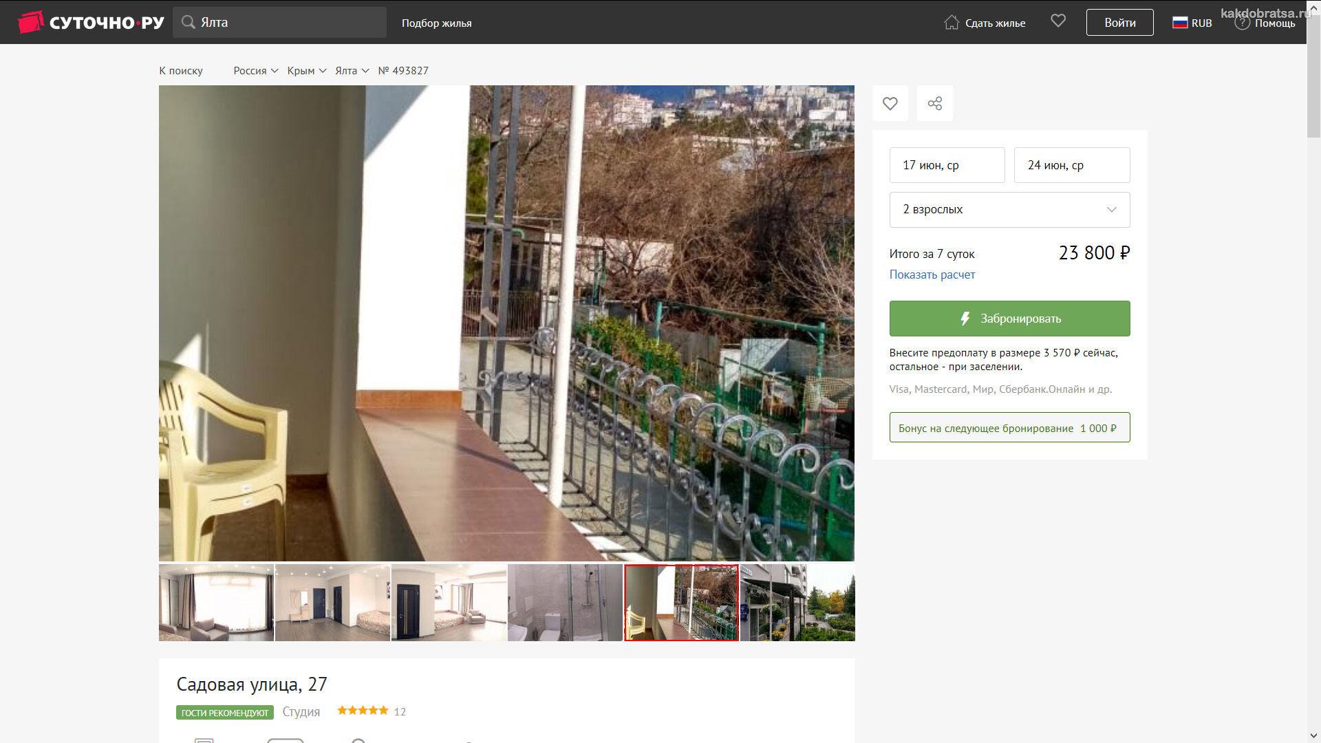 Как забронировать номер в отеле или квартире на веб-сайте Sutochno.ru в Крыму шаг 5