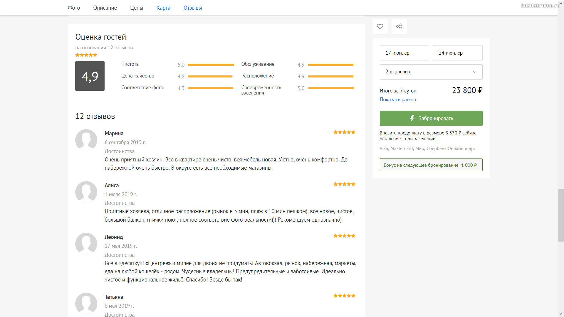 Как забронировать номер в отеле или квартире на веб-сайте Sutochno.ru в Крыму шаг 6