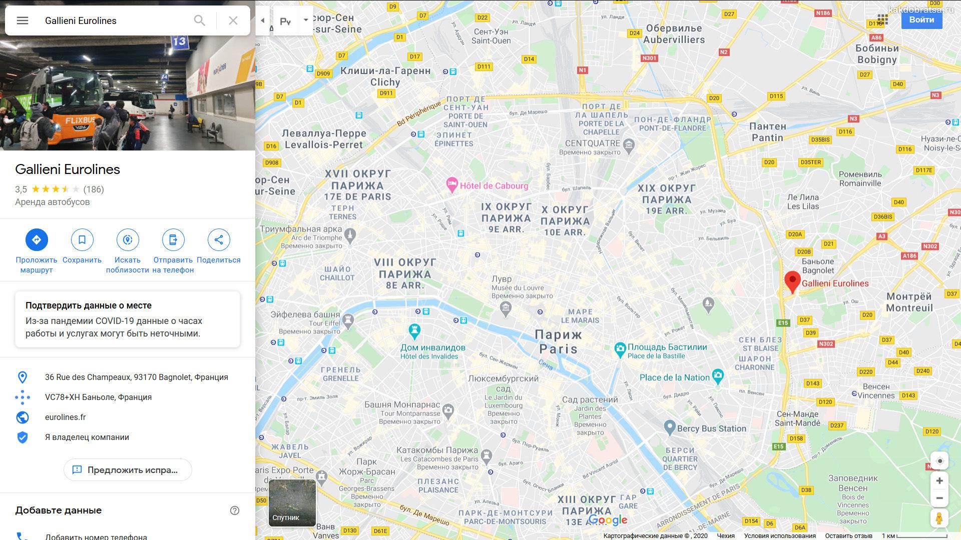 Автовокзала Париж Галлиени на карте и где находится