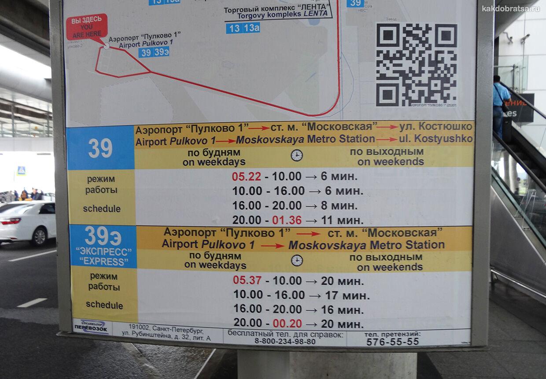 Аэропорт Пулково спб автобус до метро как добраться до центра
