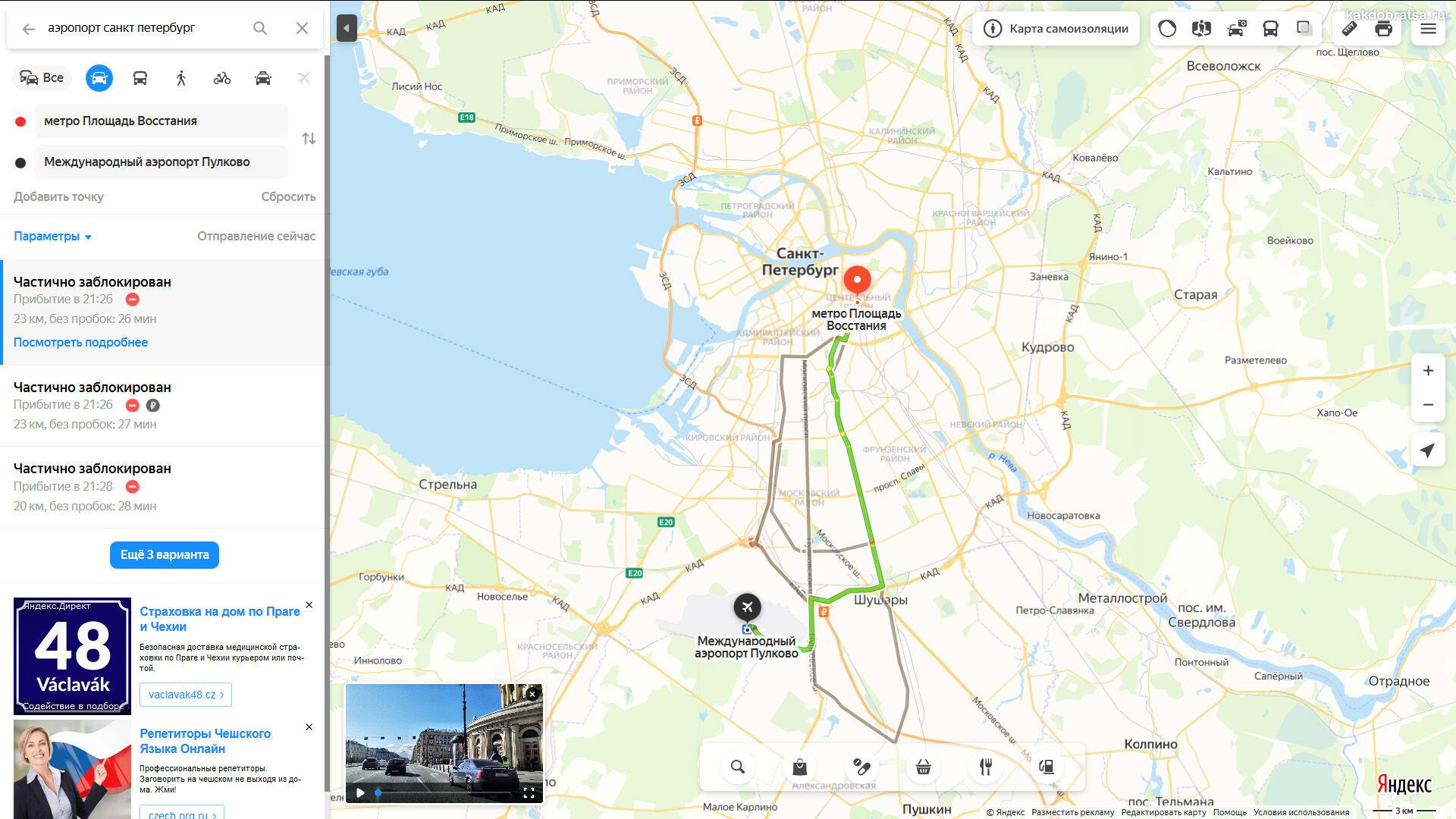 Аэропорт Пулково где находится и расстояние до центра Санкт-Петербурга