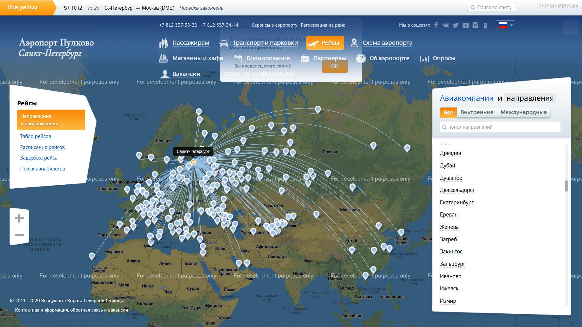 Карта полетов из аэропорта Пулково в Санкт-Петербурге