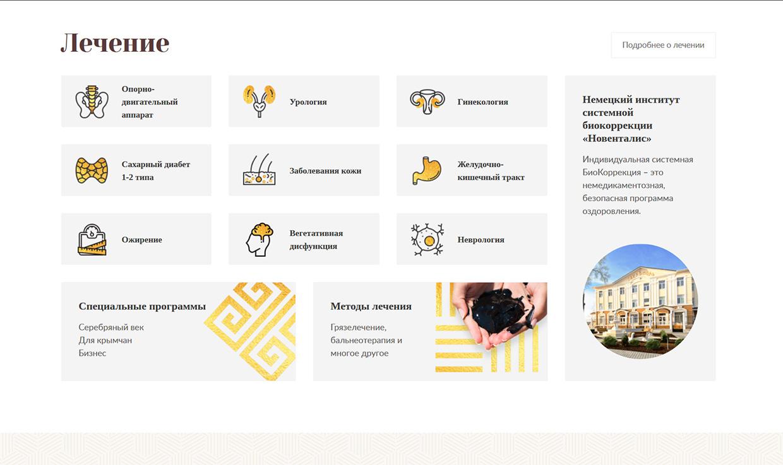 Санаторий Сакрополь в Крыму что лечат