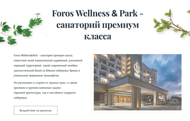 Санаторий Форос в Крыму премиум класса