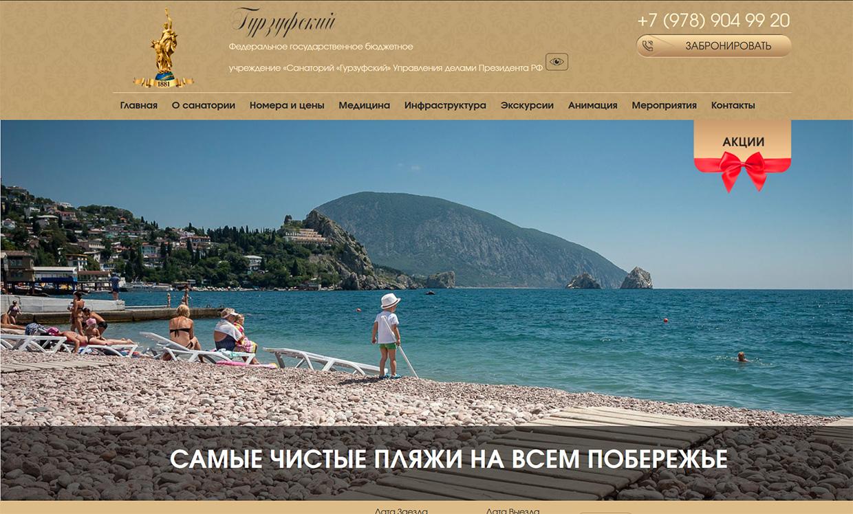 Санаторий Гурзуфский в Крыму с хорошим пляжем цены
