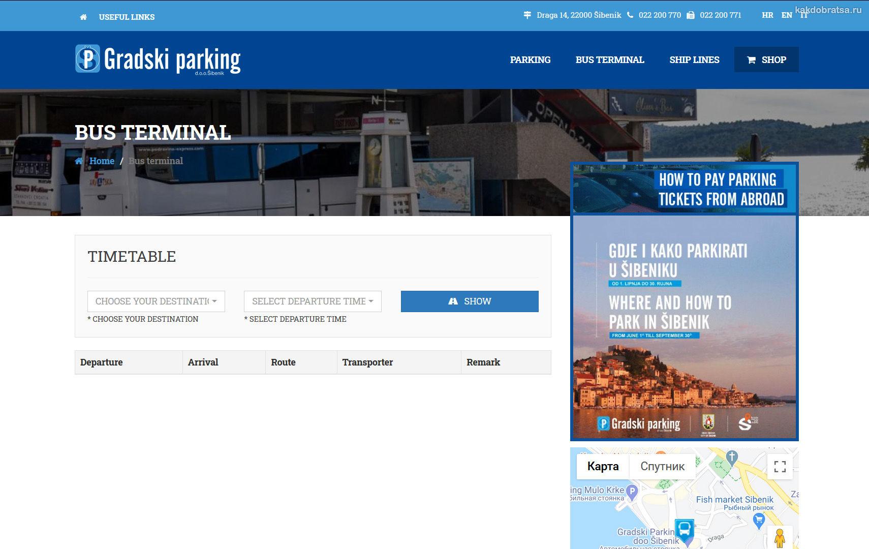 Автовокзал Шибеник официальный сайт и расписание