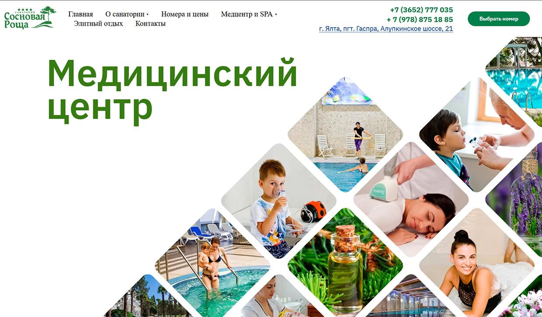 Санаторий Сосновая Роща в Крыму цены на лечение и проживание