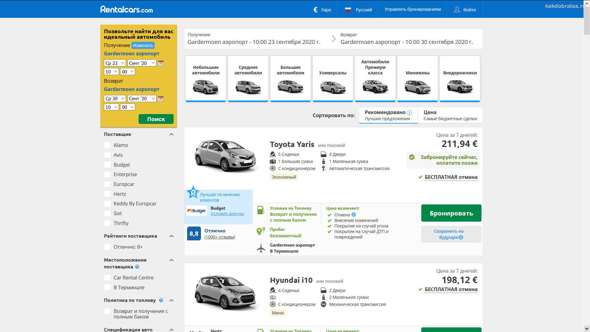Сколько стоит аренда автомобиля в Норвегии и Осло