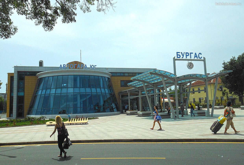 Автовокзал Юг в Бургасе