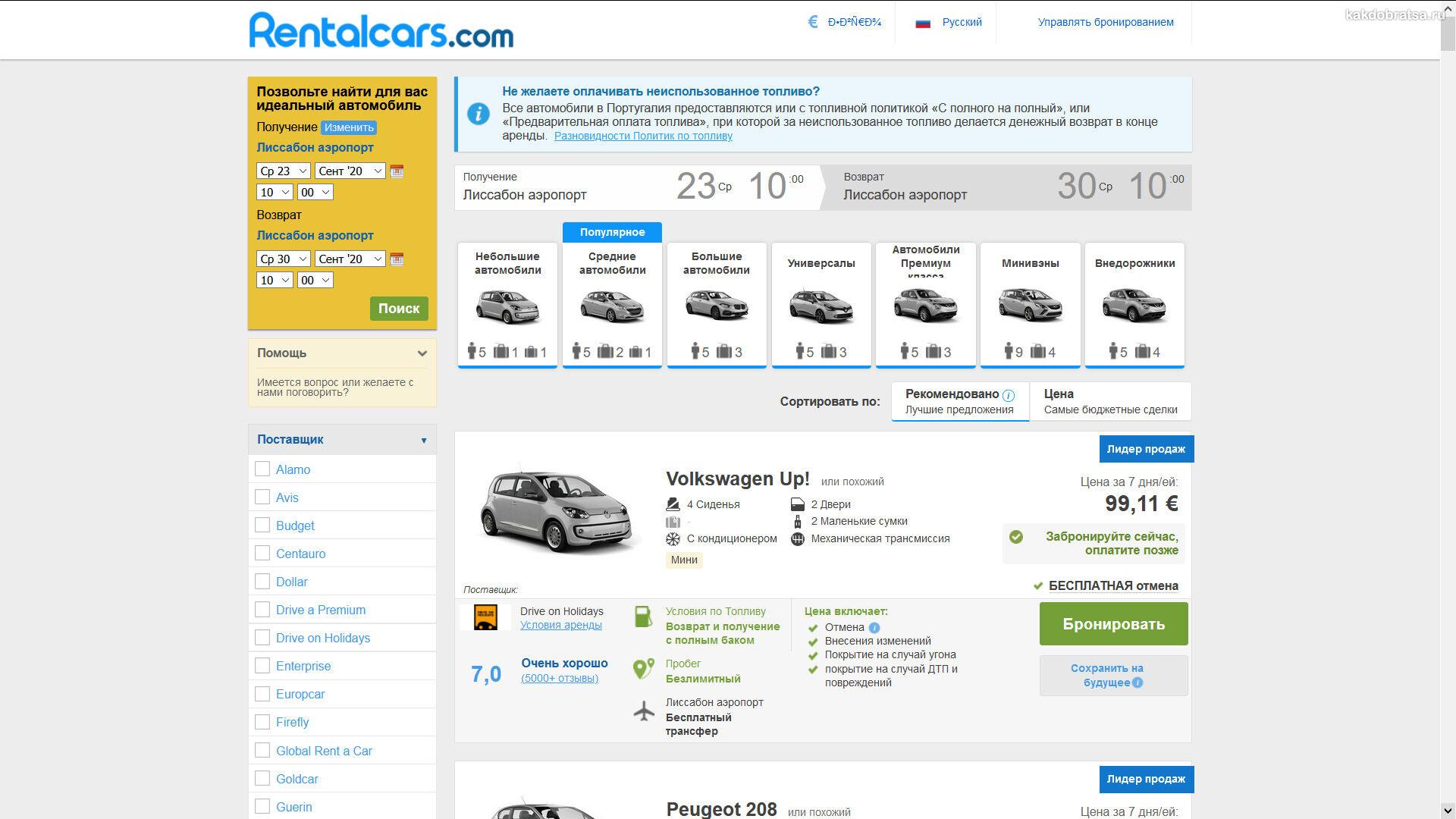 Цена и стоимость аренды авто в Португалии