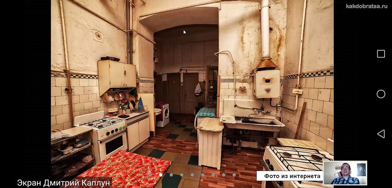 Коммунальная квартира в России