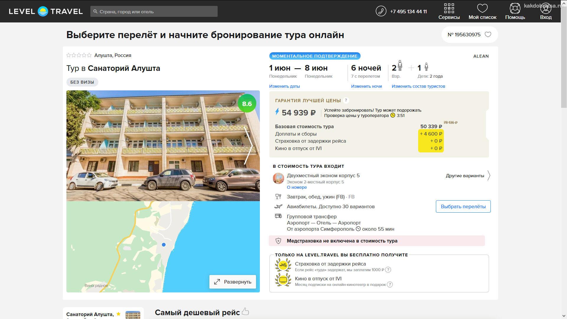 Тур в санаторий Крыма из Москвы
