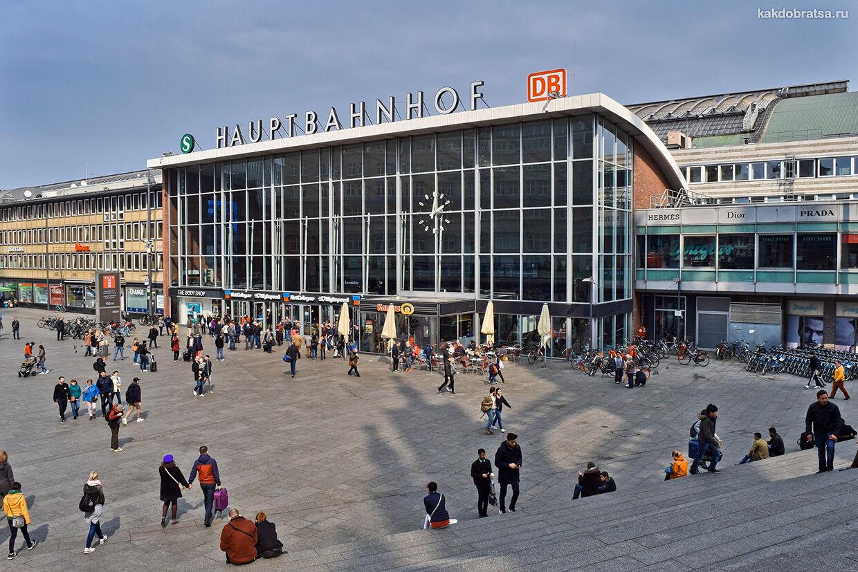 Вокзал в Кёльне где находится и как добраться