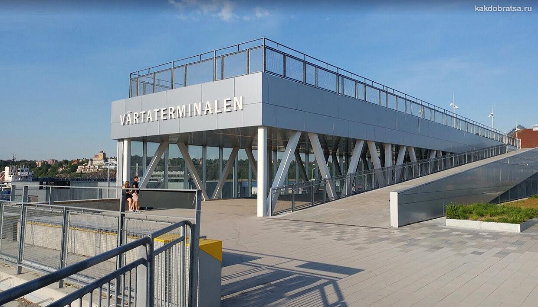 Вартахамнен порт Стокгольма