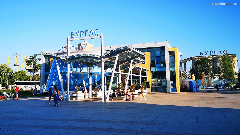 Автовокзалы Бургаса Юг и Запад