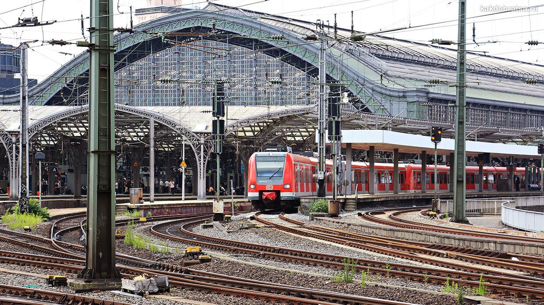 Центральный железнодорожный вокзал в Кёльне