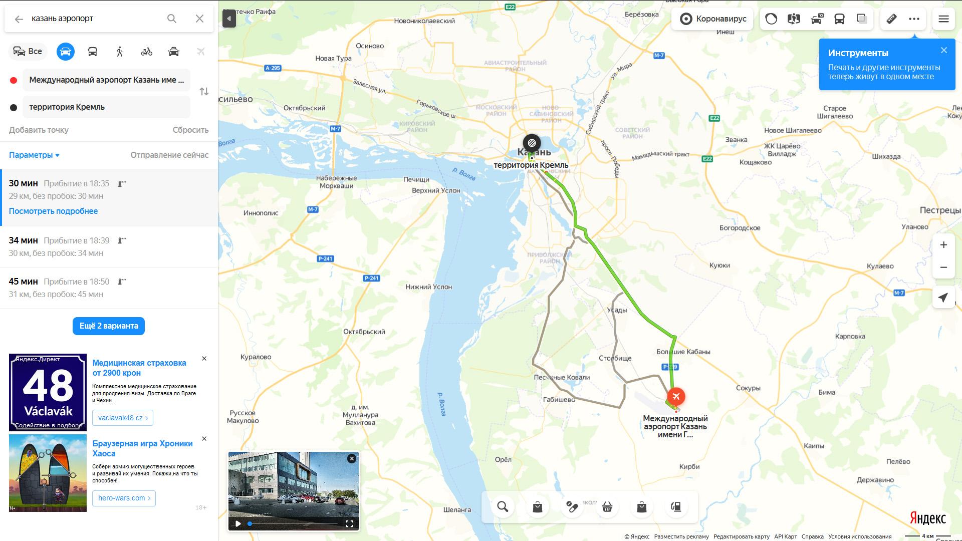 Карта из центра города в аэропорт Казани