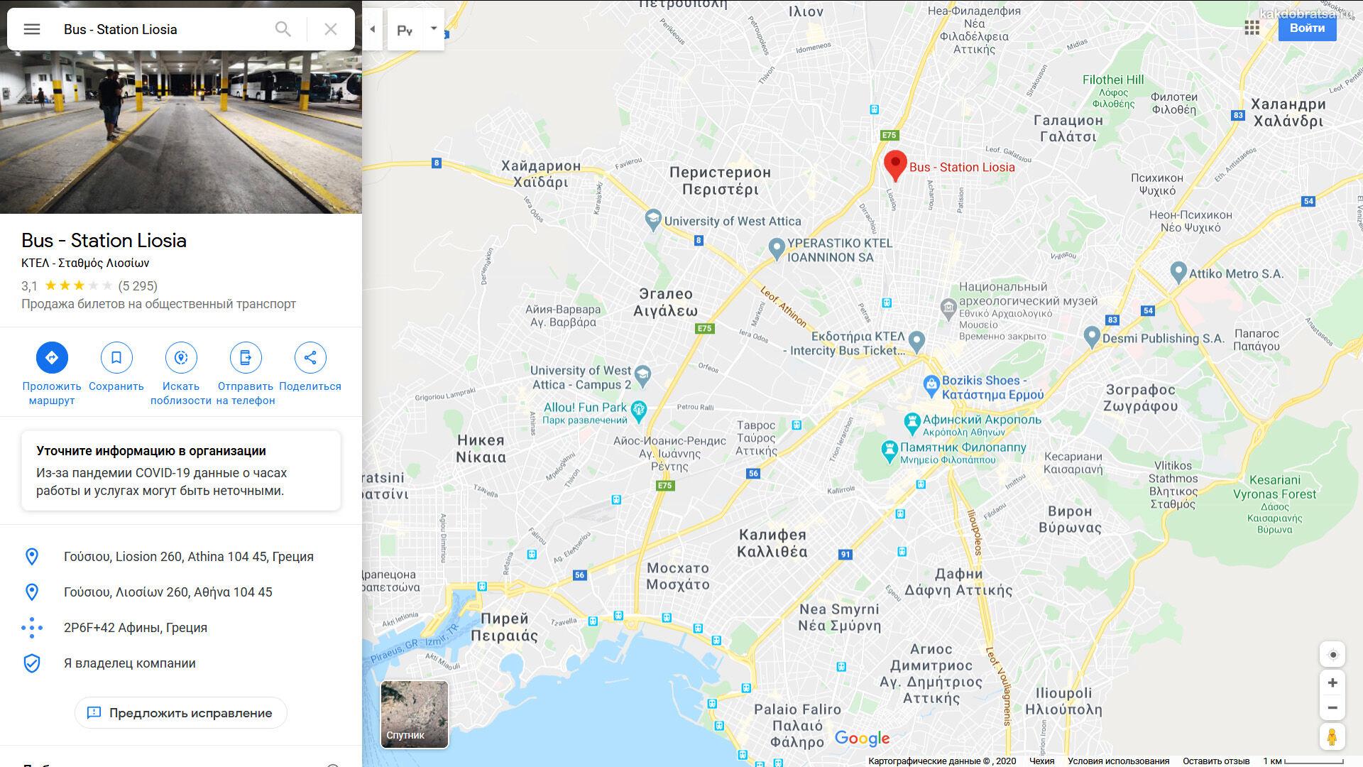 Автовокзал Афин Ктел Терминал В на карте и адрес