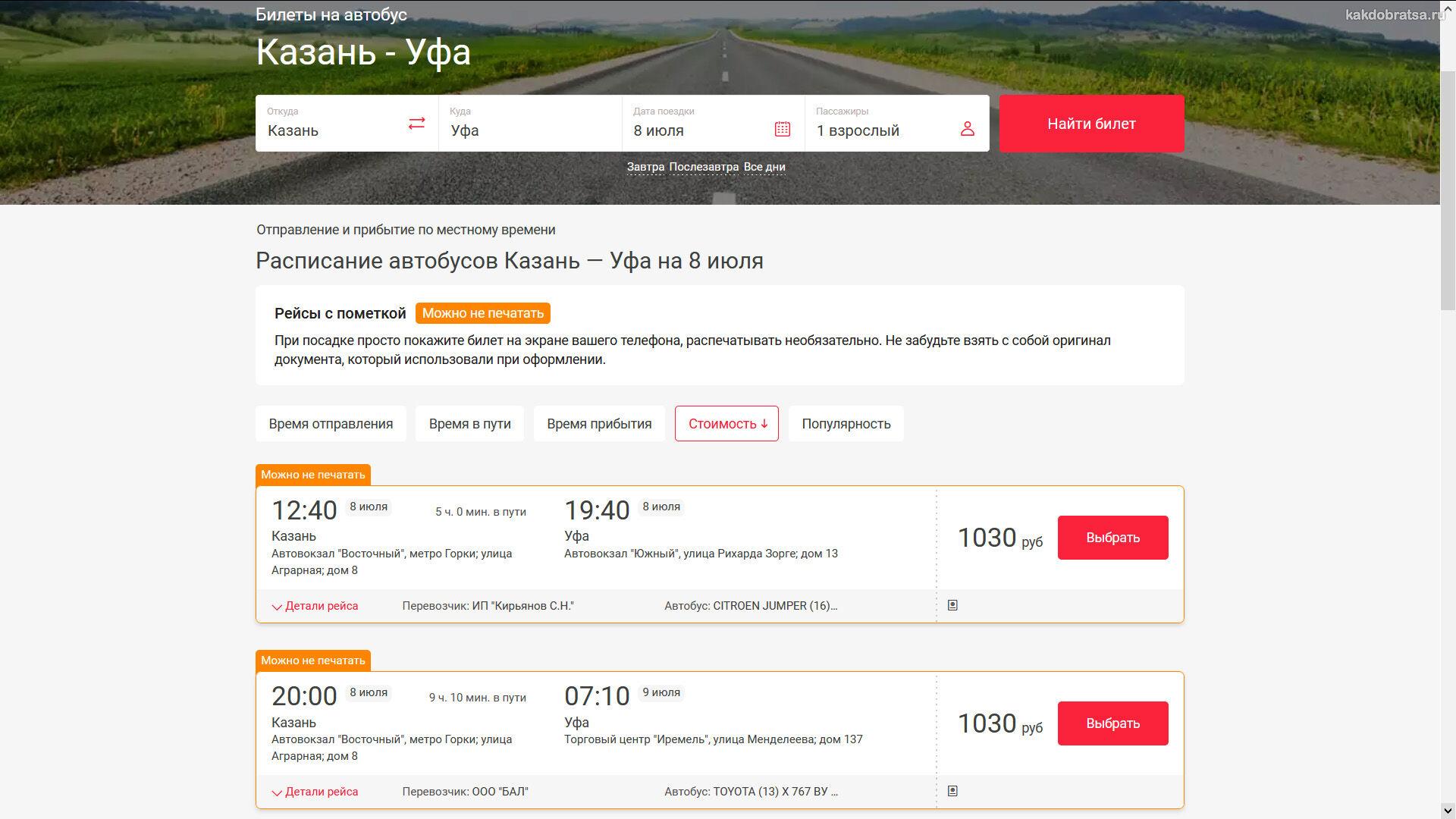 Автобус из Казани в Уфу