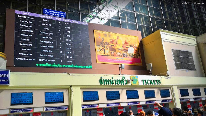 Купить билеты на поезд в Бангкоке