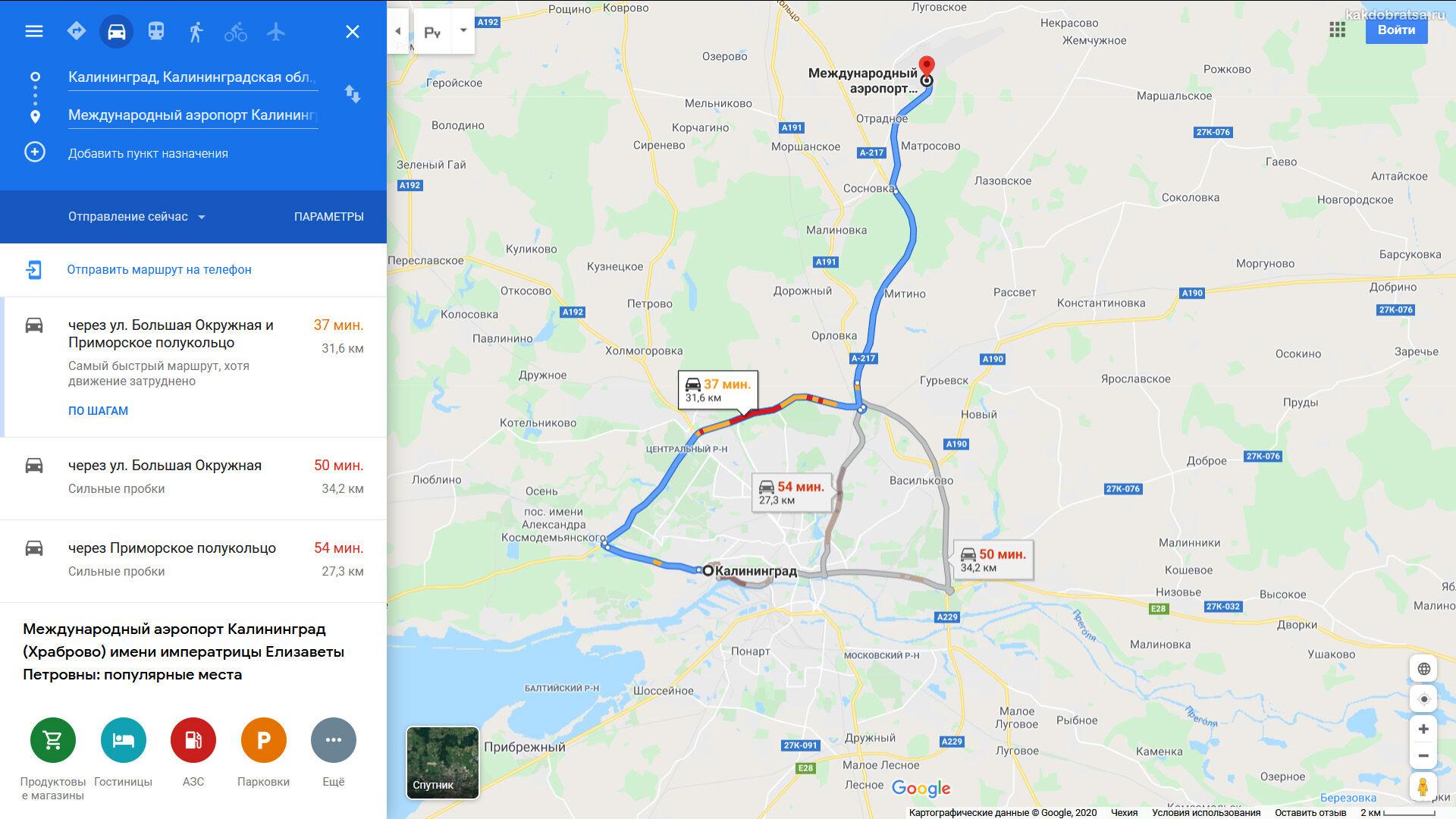 Аэропорт Калининграда расстояние до города на карте