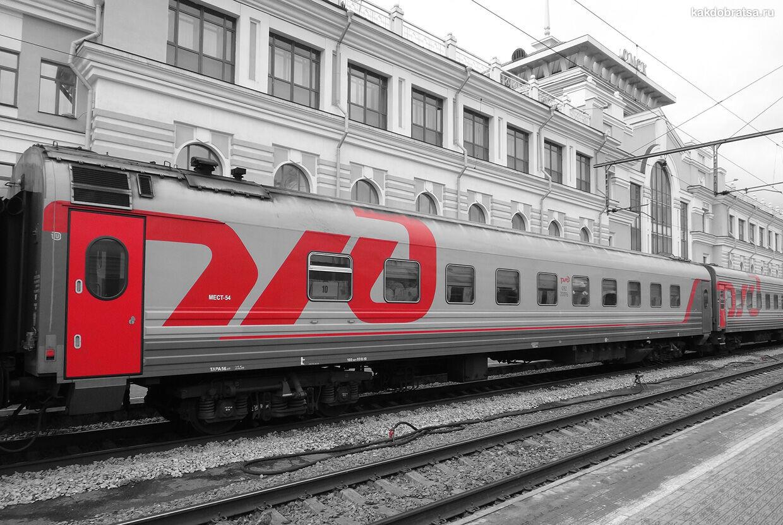 Казань Поезд