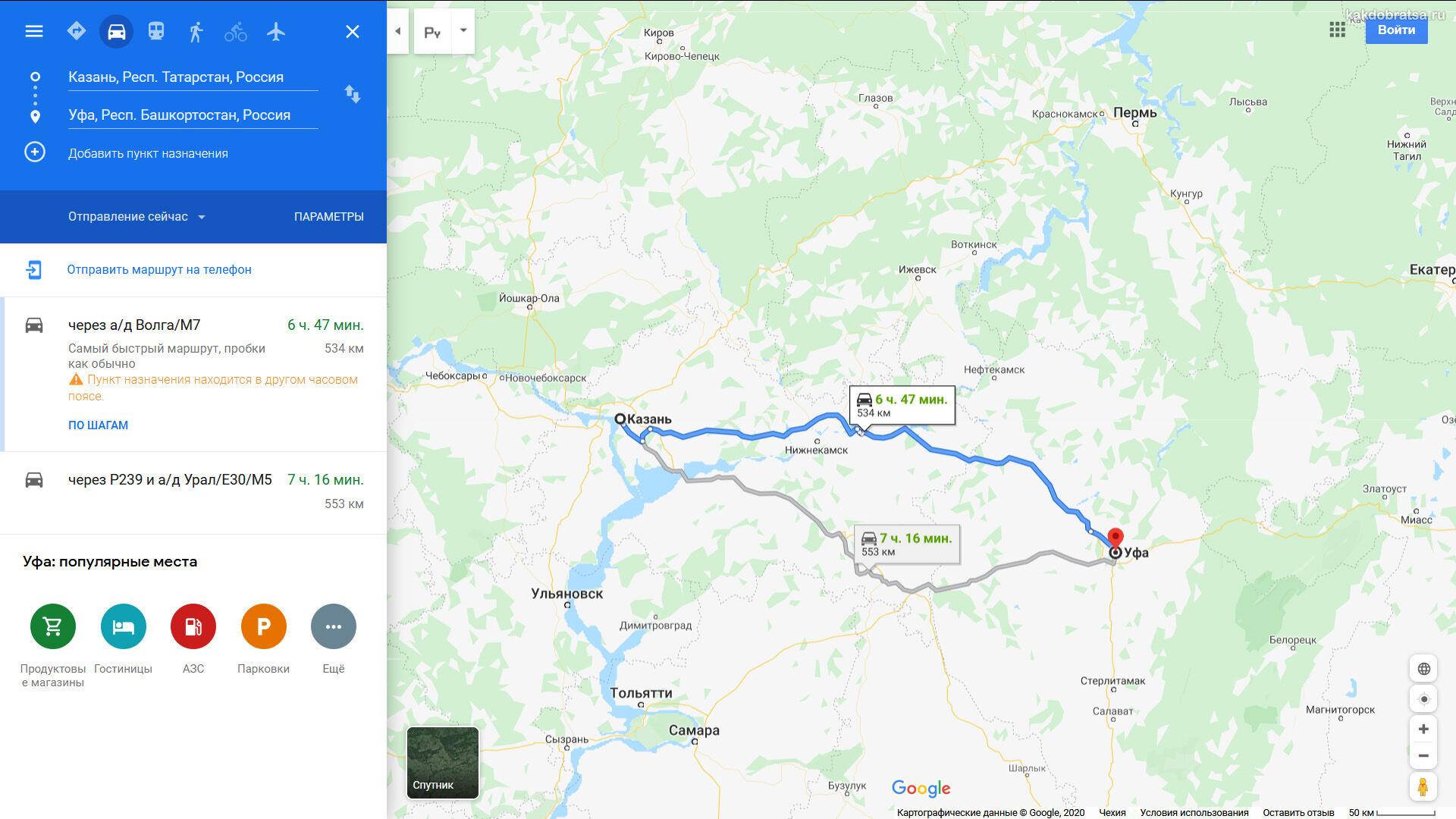 Казань Уфа расстояние и время в пути на карте