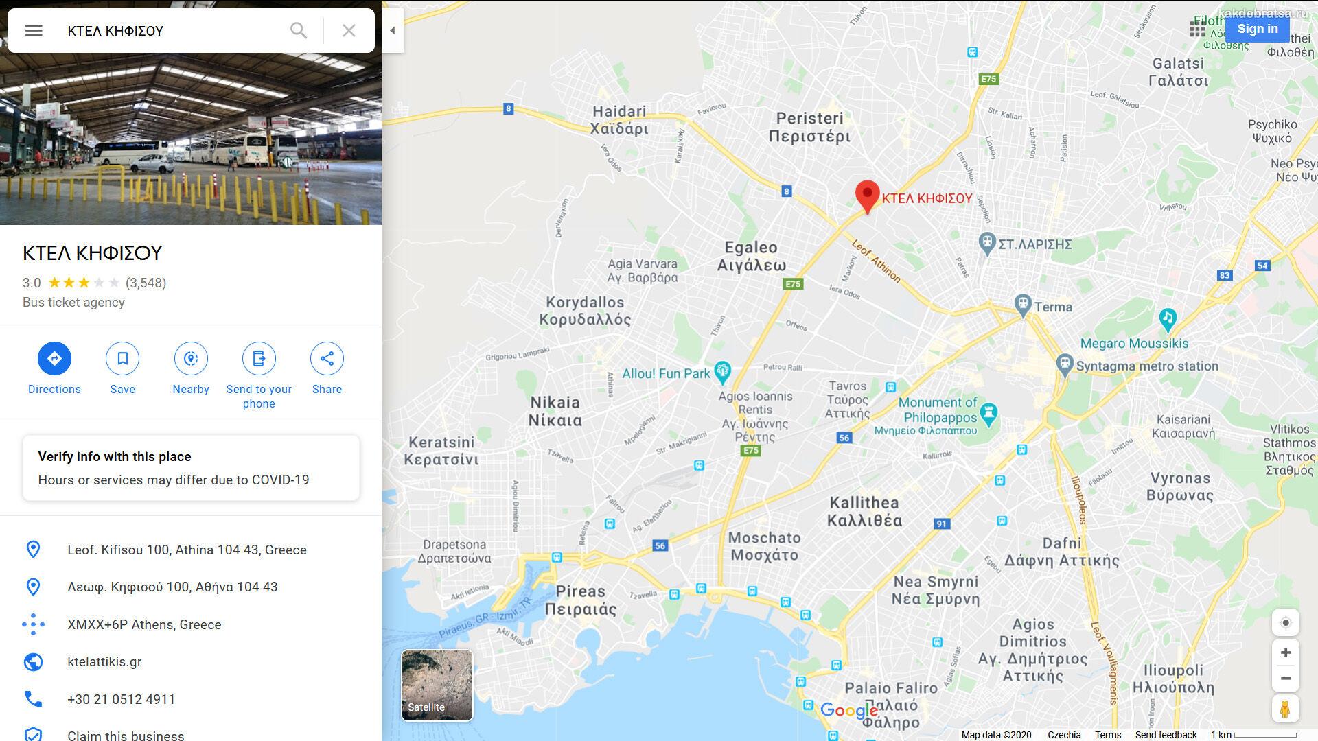 Автовокзал Афин Терминал А на карте где находится