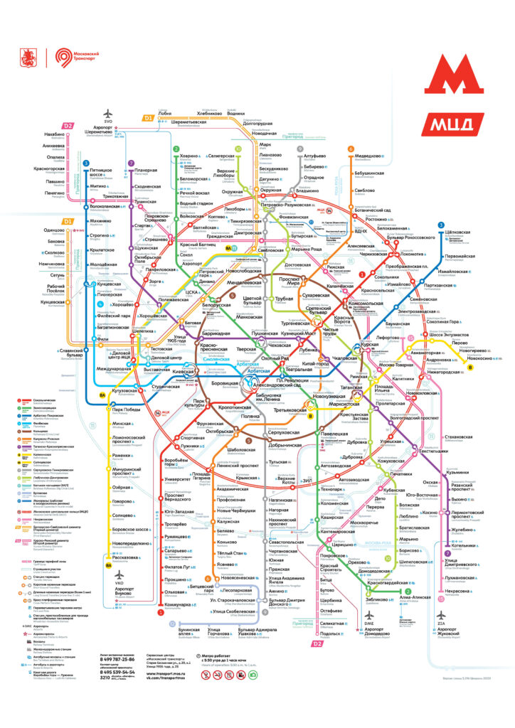 Карта схема метро Москвы