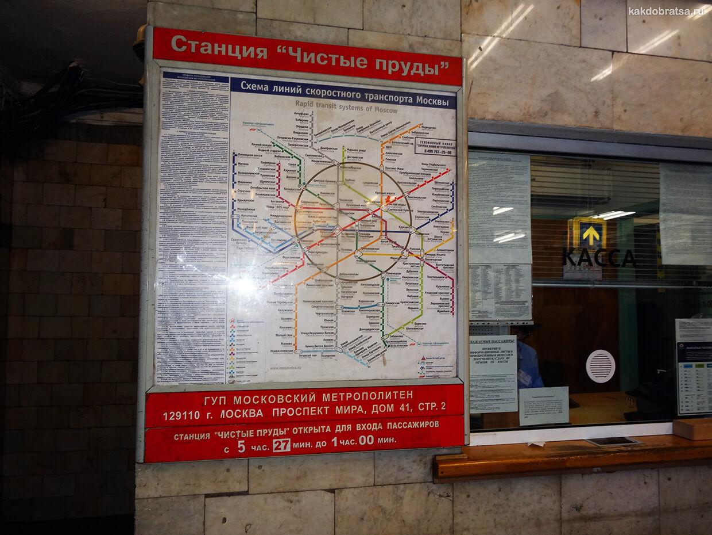 Метро Москвы навигация и указатели