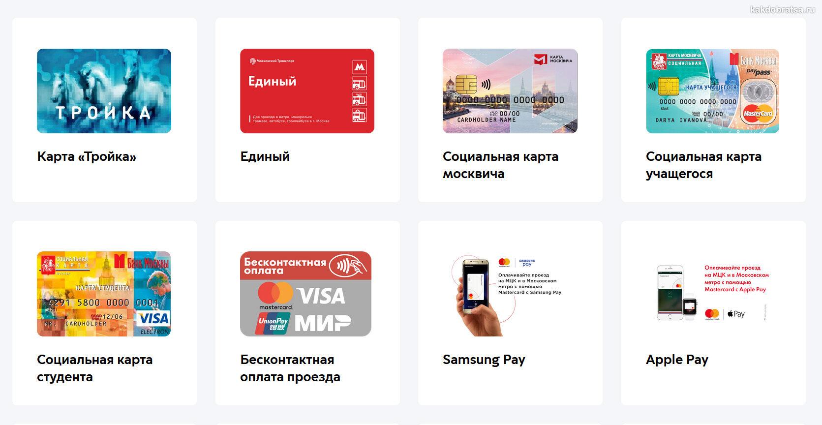Метро Москвы способы оплаты и стоимость проезда
