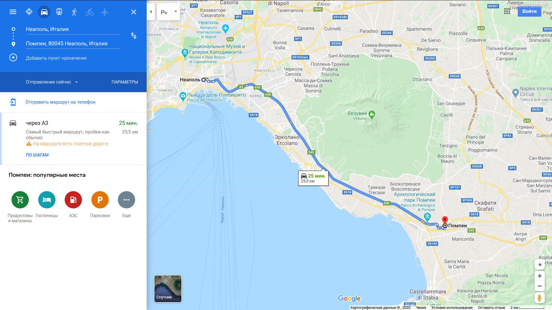 Неаполь Помпеи расстояние и время в пути