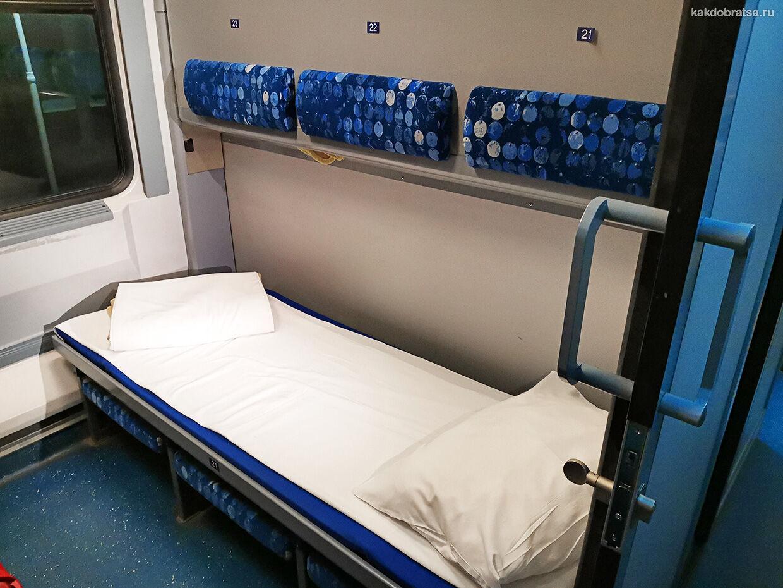 Поезд из Москвы в Прагу через Минск