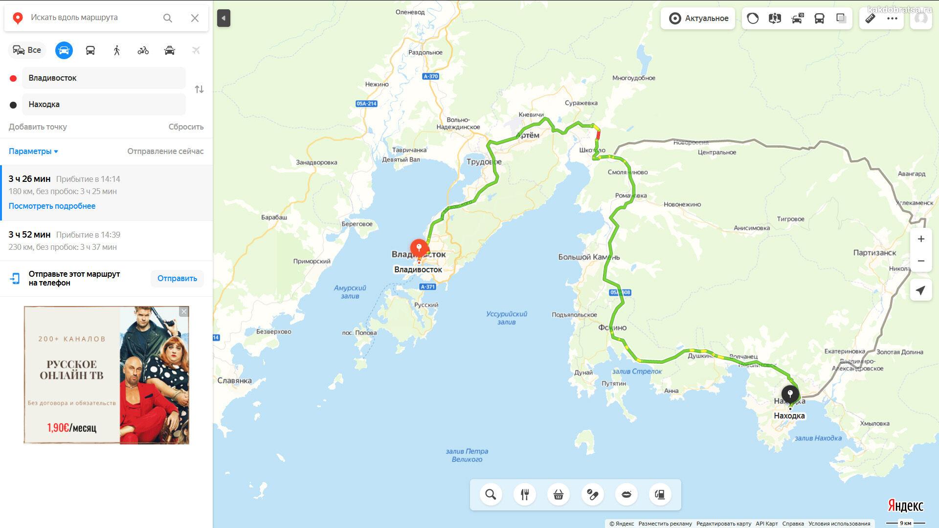 Владивосток Находка расстояние и время в пути