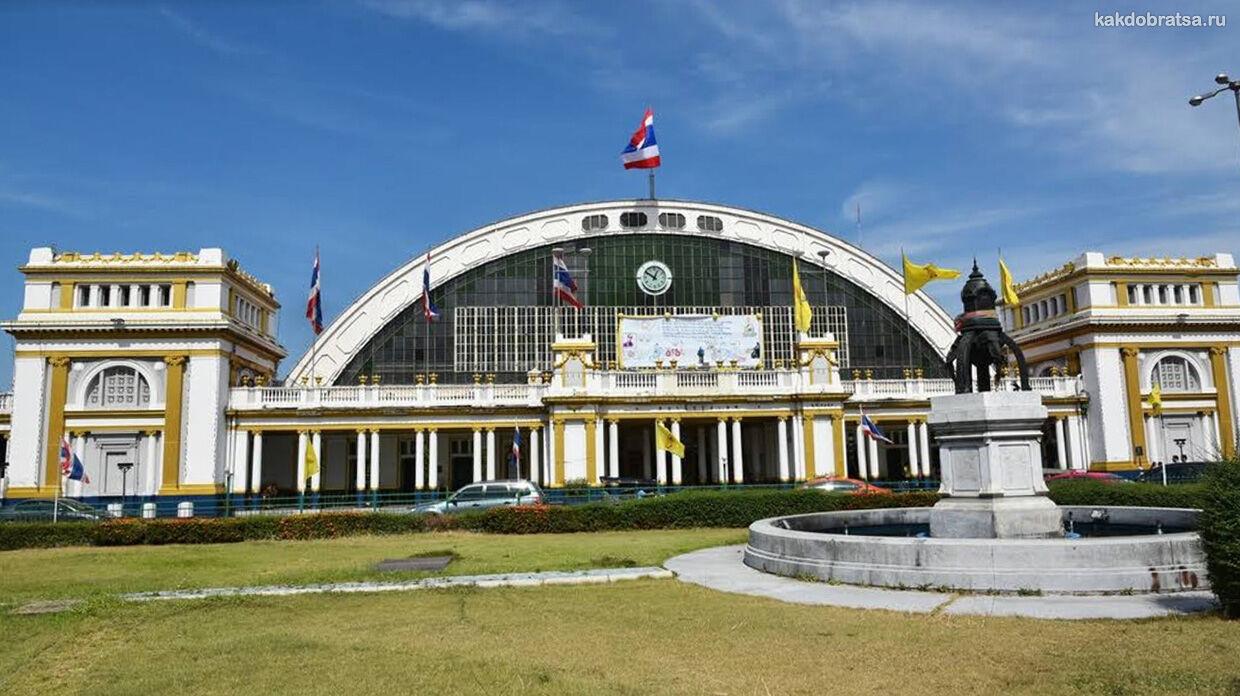 Железнодорожный вокзал Бангкока Хуалампхонг