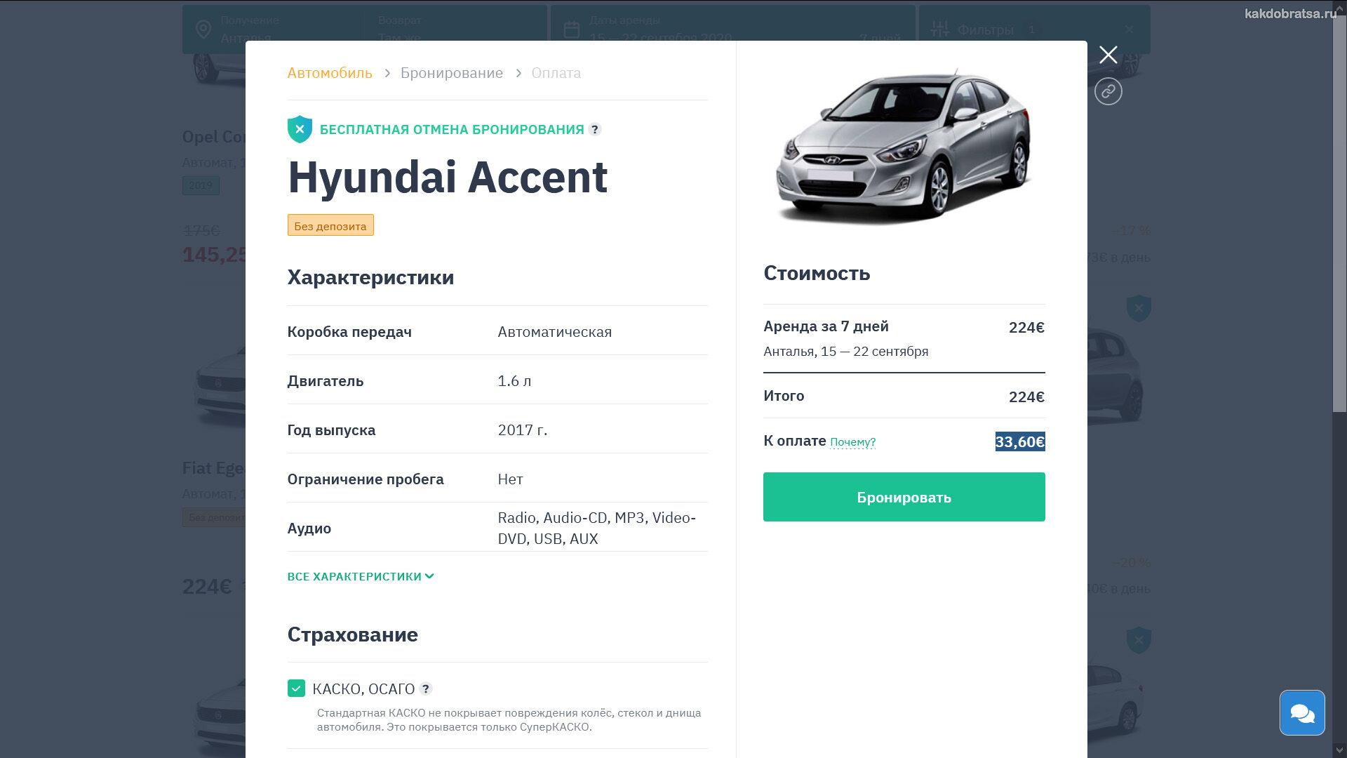 Недорогой автомобиль аренда в Анталии и Кемере