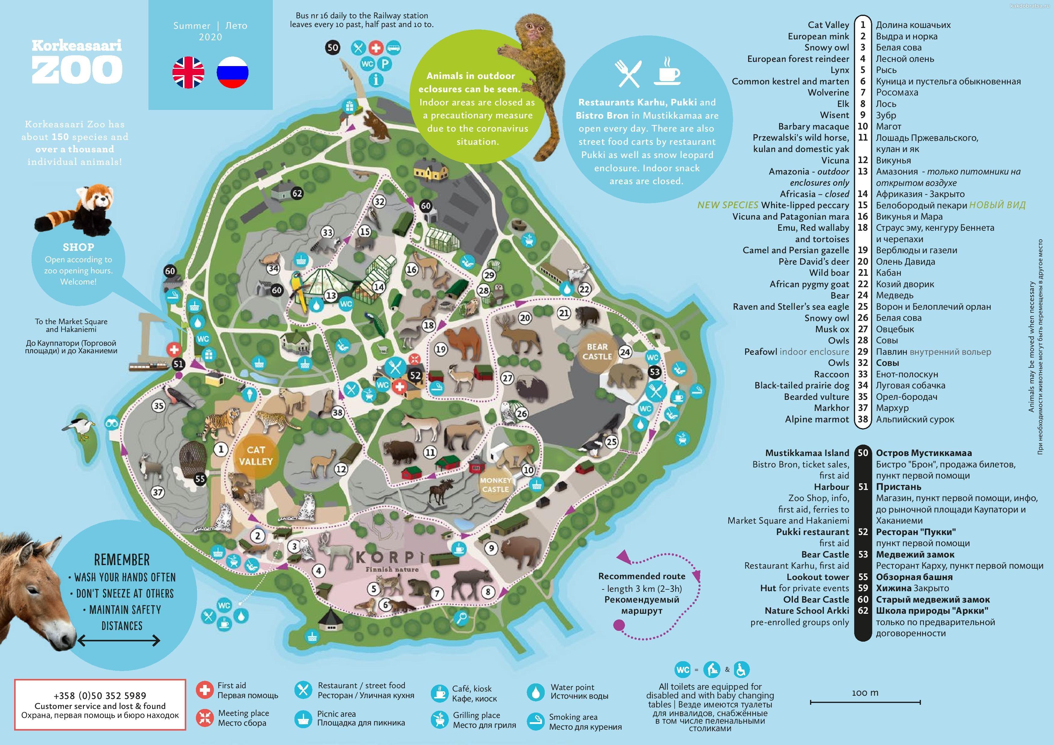 Карта зоопарка Хельсинки